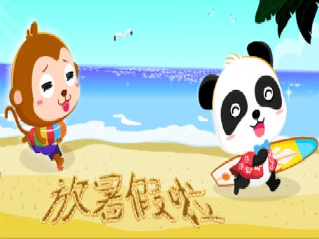 """宝宝巴士:欢乐暑期时光,安全意识""""不放假"""""""