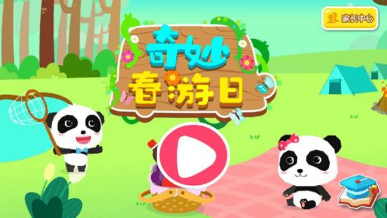 奇妙春游日-春季出游好时节,如何遛娃不伤娃?410.png